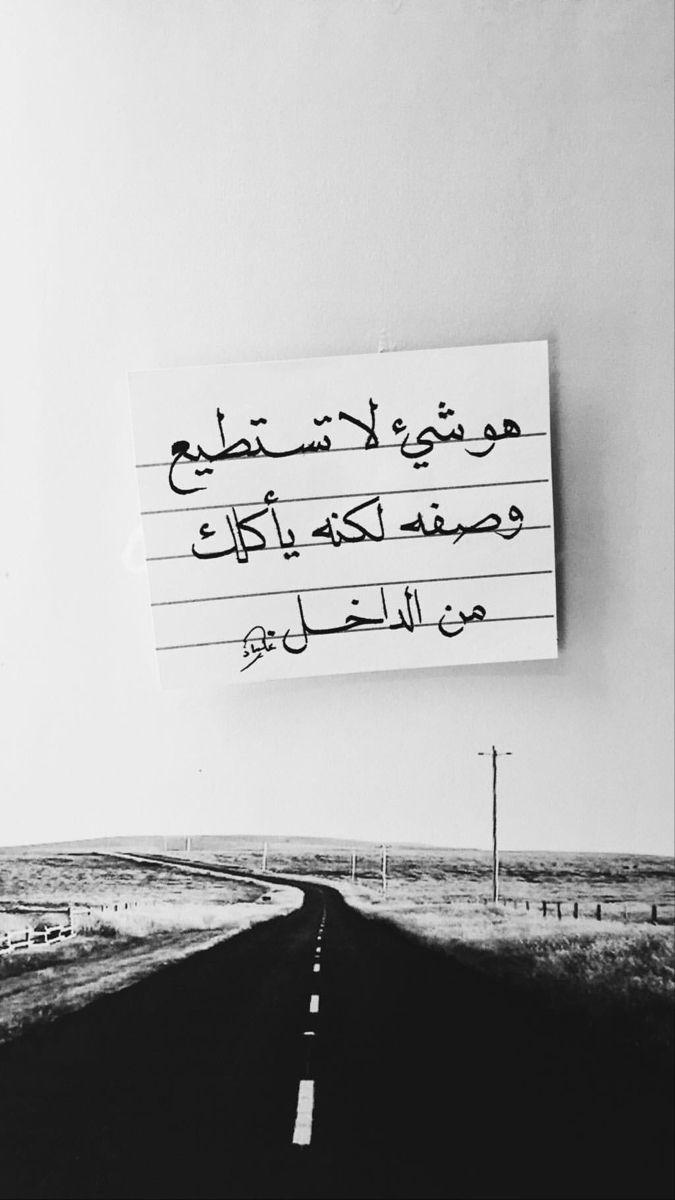 علياء الجابري خط Life Quotes Arabic Words Words