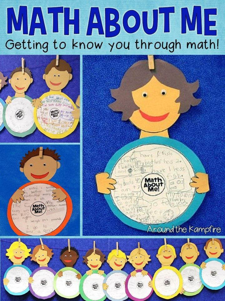 Math About Me- A really fun back to school math activity for getting to know you the first week of school! Students use the take-home math autobiography page to help them define themselves using math!