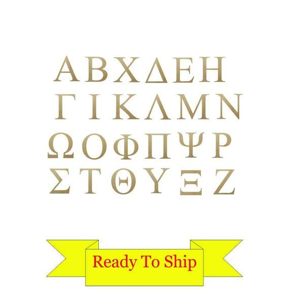 8 Inch Greek Wooden Letters In Stock And Ready To Ship Products