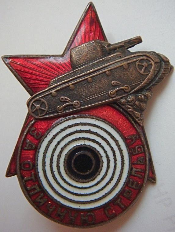 3 января 1936 года приказом Народного Комиссара Обороны СССР №1 был учрежден знак «За отличную стрельбу из танкового оружия».