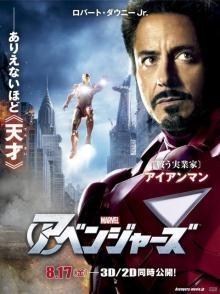"""「アベンジャーズ」 """"The Avengers"""""""