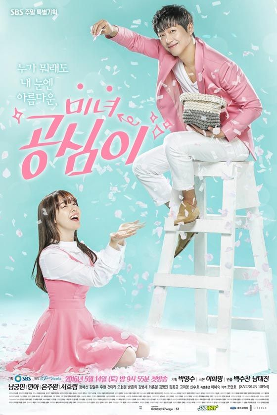Namgoong Min and Girls' Day Min Ah radiate playful chemistry in Beautiful Gong Shim trailers and posters
