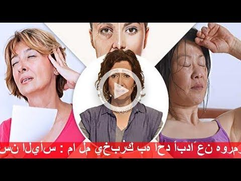 Secrets of menopause: unless one never tells you about Hormonatk!   Generally, the absence of menstruation for at least one year is a sufficient indicator of menopause   But there are other signals and factors other hormonal intervention in the game to guide you on what is hiding behind...