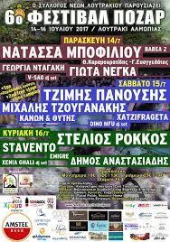 Πόζαρ Φεστιβάλ