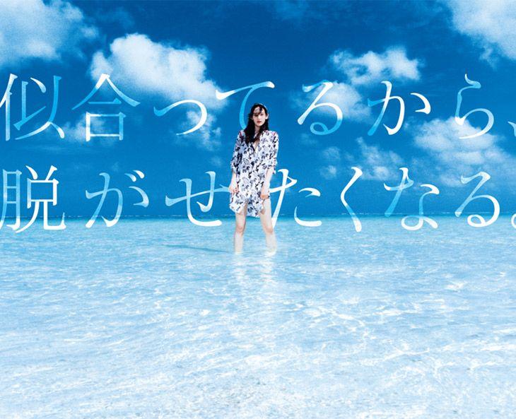 ルミネ2014年夏の広告テーマは「自然からパワーをもらおう。~偉大なネイチャーを感じる服~」です。想像以上の美しいグアムのビーチで撮影した今回のポスター。ずぶ濡れになりながらの撮影舞台裏をご紹介!