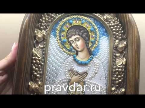 Ангел Хранитель (Дивеевская икона) - YouTube