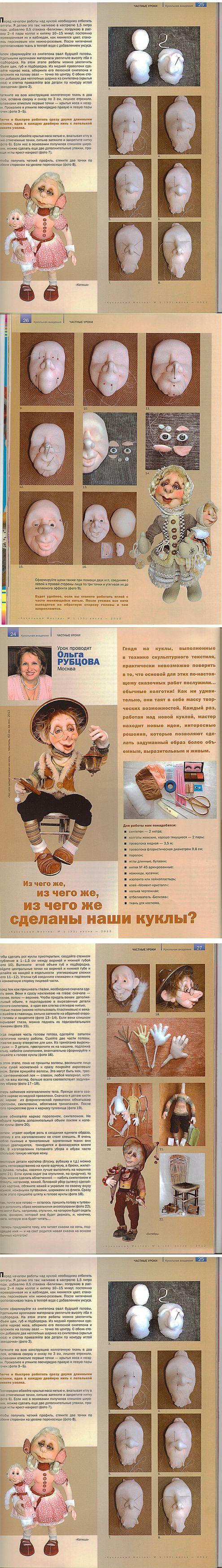 Кукольное