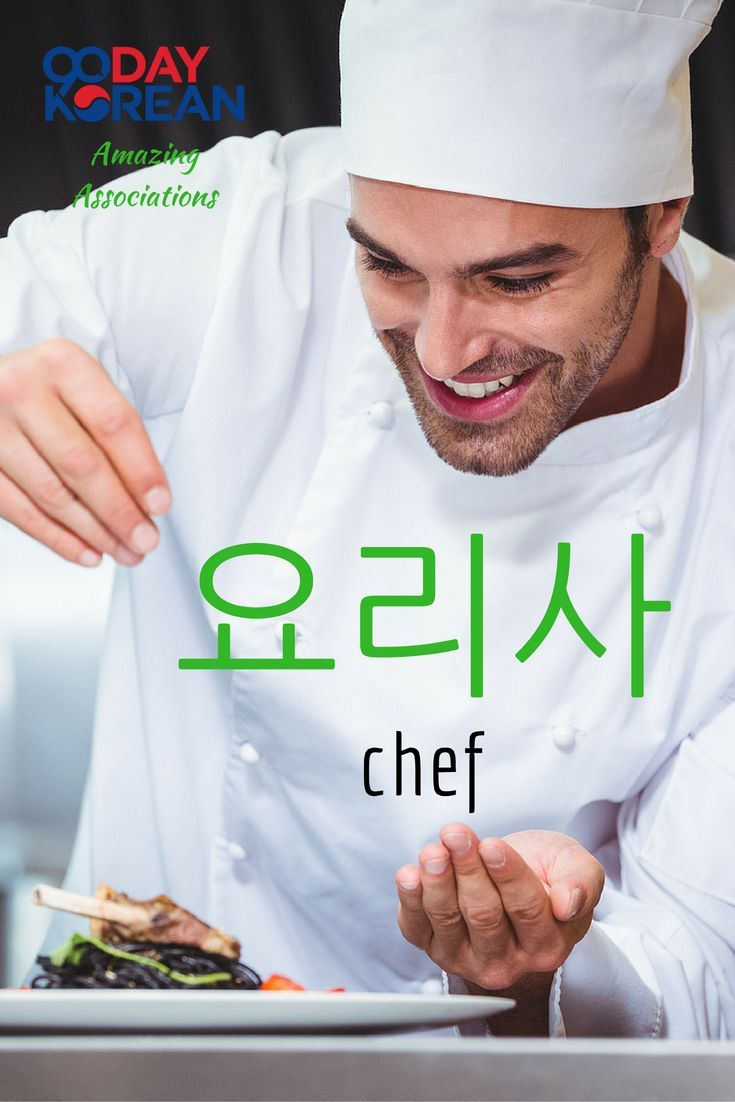 How could you remember 요리사 (chef)? Reply in the comments below with your association!