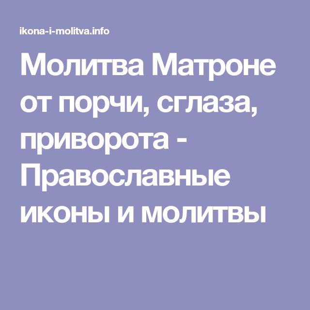 Молитва Матроне от порчи, сглаза, приворота - Православные иконы и молитвы