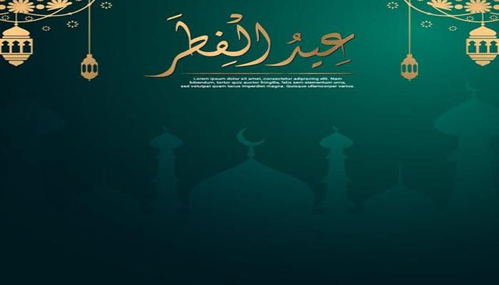 Eid Mubarak Images Eid Ul Fitr Images And Pictures Eid Mubarak Background Eid Mubarak Eid Mubarak Wallpaper