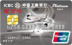 Hainan Airlines   UnionPay Platinum   ICBC