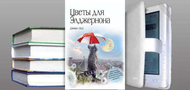 """Книга Дэниела Киз """"Цветы для Элджернона"""""""
