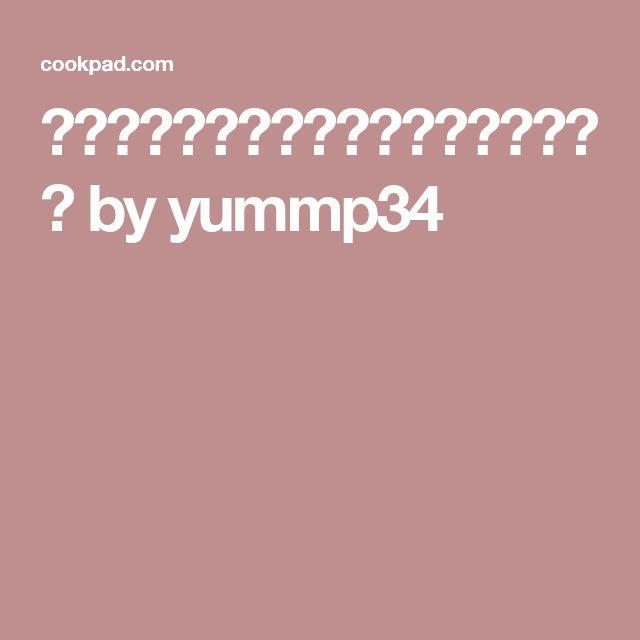 米粉と豆腐でグルテンフリーのピザ生地 by yummp34