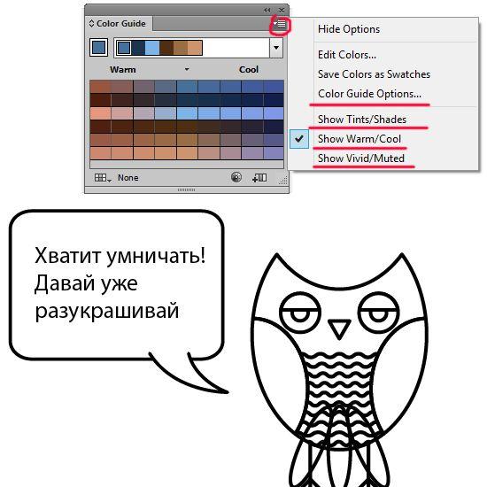 Уроки Adobe Illustrator: Как нарисовать сову в стиле Flat для микростоков ~ Записки микростокового иллюстратора