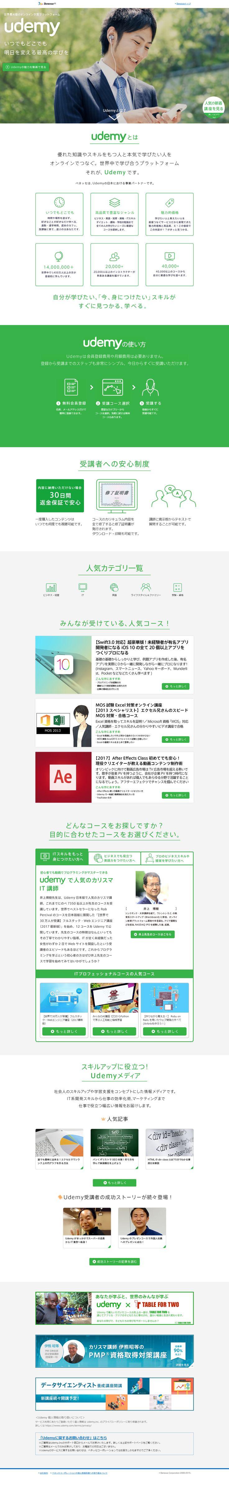 udemy|WEBデザイナーさん必見!ランディングページのデザイン参考に(シンプル系)
