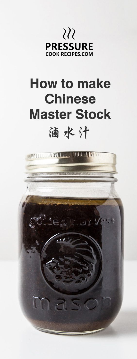 Make your own savory & fragrant Chinese Master Stock 滷水汁 for your favorite Chinese dishes. This bold, rich stock is perfect for poaching & braising meat.