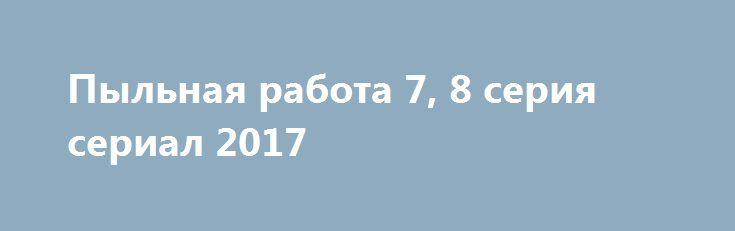 Пыльная работа 7, 8 серия сериал 2017 http://kinofak.net/publ/serialy_russkie/pylnaja_rabota_7_8_serija_serial_2017/16-1-0-6413  Действие разворачивается в окраинном микрорайоне крупного провинциального города. Князев и Земцов вместе борются с уличной и бытовой преступностью, но занимают различные позиции по вопросу о том, как, собственно, следует бороться со злом. Первый, опытный оперативный работник, убежден, что главное в его работе — эффективность, то есть наиболее прямой путь к цели…