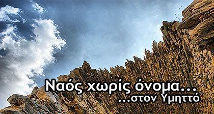 """Σε ένα σημείο του Υμηττού υπάρχει ένας τόπος που ονομάζεται """"Άγιος Μάρκος"""". Ανάμεσα στους ιερούς τόπους των αρχαίων Αθηναίων. Σε αυτό το σημείο, υπάρχει και ένας ανώνυμος ελληνικός ναός…"""