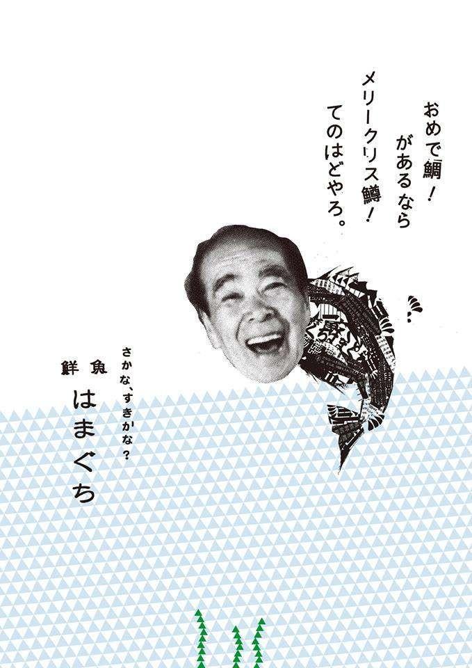 大阪の文の里商店街のポスターが秀逸だと話題にw