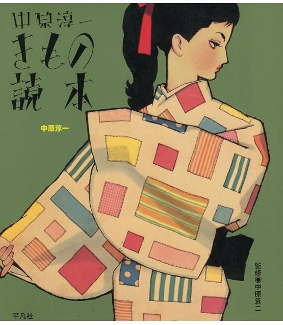 """by Junichi Nakahara. """"Junichi Nakahara was born in Kagawa prefecture. He worked as an illustrator, among others for the magazine 'Shoujyo no Tomo' and as a serious printmaker. In the 1920s and 1930s his illustrations of young girls with big eyes were famous - today the typical style of Japanese anime and managa drawings. Junichi Nakahara is considered as a forerunner of manga art."""""""