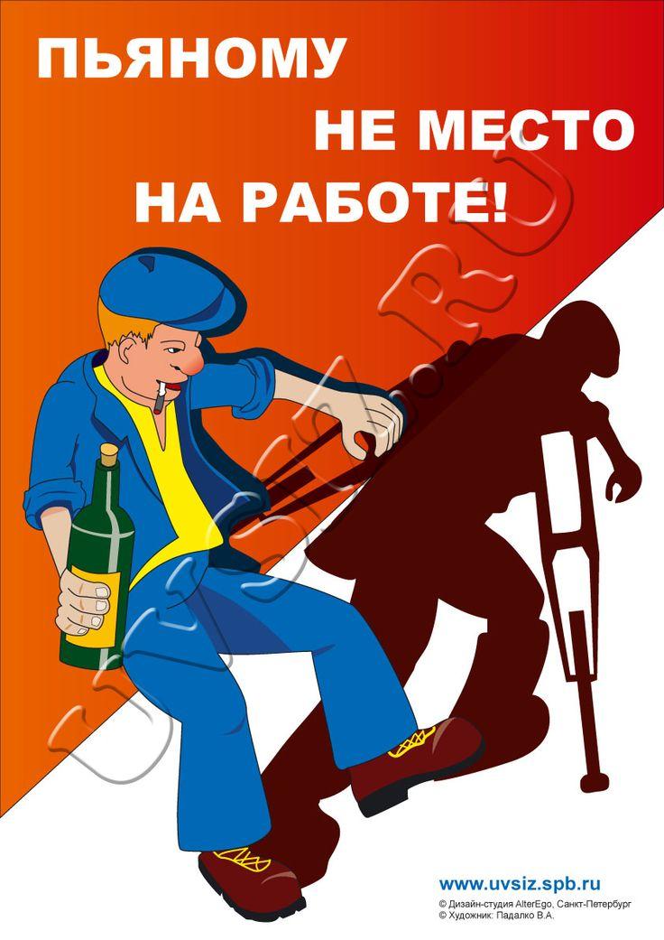 Картинки о работе по безопасности