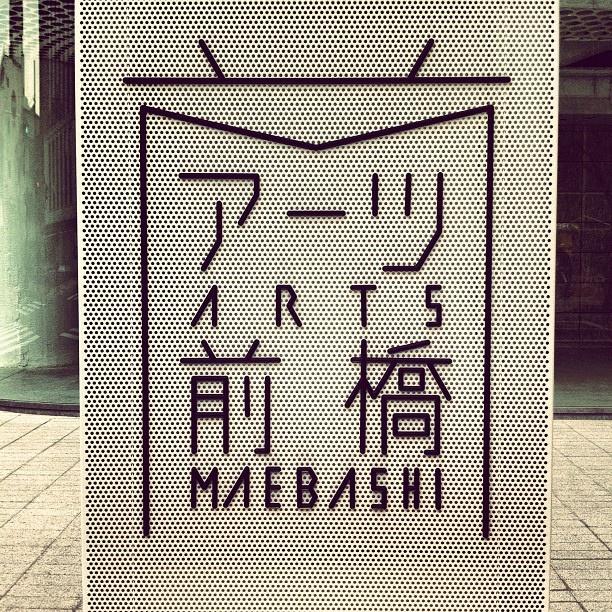 アーツ前橋 ARTS MAEBASHI #art #typography #logo #architecture by Maniackers Design, via Flickr