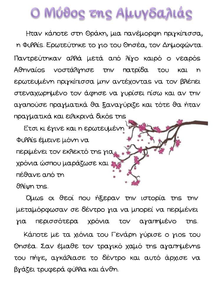 Ο μύθος της Αμυγδαλιάς & Φύλλα Εργασίας by eirmatth via slideshare