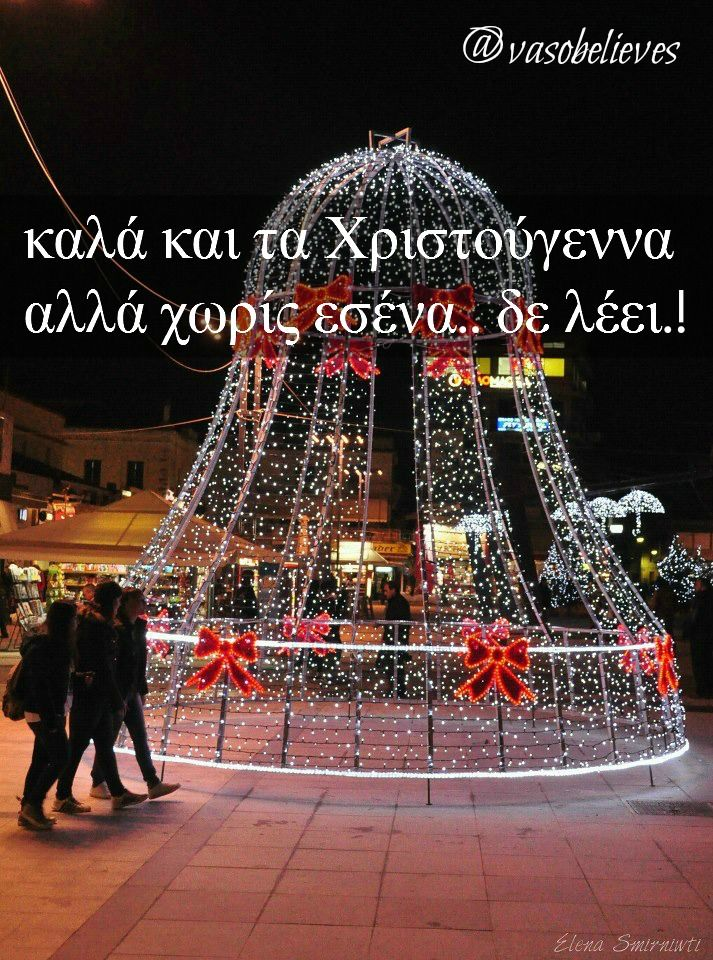 #greek #quotes #christmas