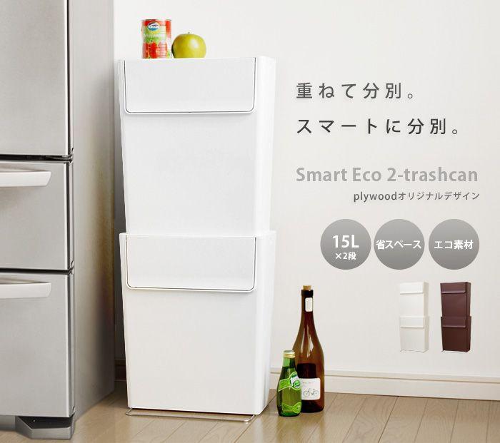 plywood オリジナル 分別 ゴミ箱 2段 縦型 キッチン おしゃれ 分別ごみ箱
