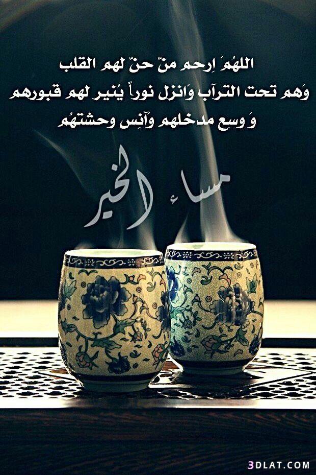 صور مسائية جميلة بطاقات ادعية مسائية2020 صور مساء الخير2020 صور مساء مميزة Islamic Pictures Glassware Islam Quran