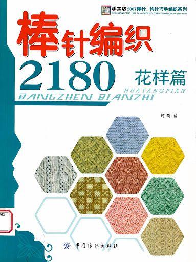2180 Knitting - Donna Taylor - Álbuns da web do Picasa