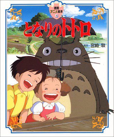 Totoro gure bizilaguna - http://azpitituluak.com/euskaraz/1396771174
