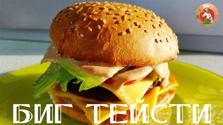 Как сделать бургер Биг Тейсти (Big Tasty Mcdonalds) Макдональдс видео ре...