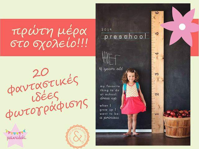 20 φανταστικές ιδέες φωτογράφισης για την πρώτη μέρα στο σχολείο!