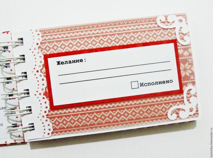 Купить Чековая книжка желаний. - чековая книжка, чековая книжка желаний, купон, подарок