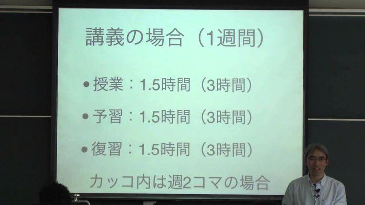 線形代数I (2013) (1) ガイダンス (Linear Algebra I (2013), Lecture 1)
