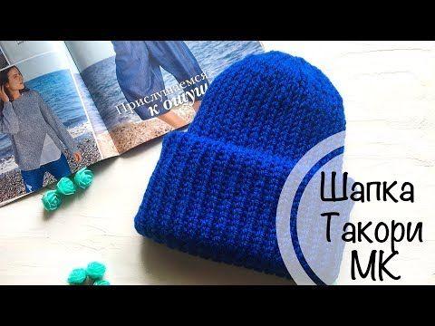 Шапка ТАКОРИ   Мини МК   Вяжем спицами шапочку с двумя отворотами - YouTube