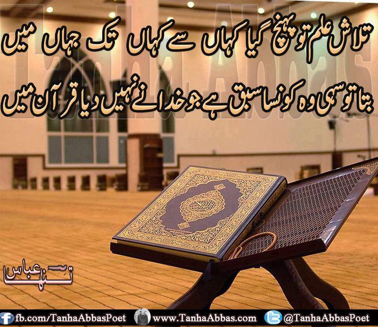 quran urdu shayri