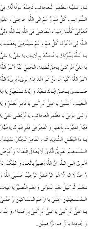 Çok Özel Nadi Ali Duası Fazileti Ve Faydaları-n_ali_k.gif