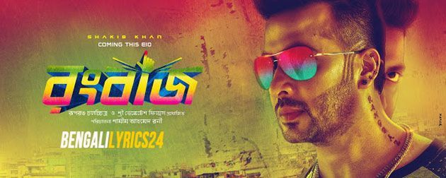 Rangbaaz - Shakib Khan Movie Songs Lyrics & Videos (2017): Rangbaaz is an upcoming romantic comedy film which is directed by Bangladeshi film maker Abdul Mannan,    Read more: http://bengalilyrics24.blogspot.com/2017/05/rangbaz-shakib-khan-movie-songs.html