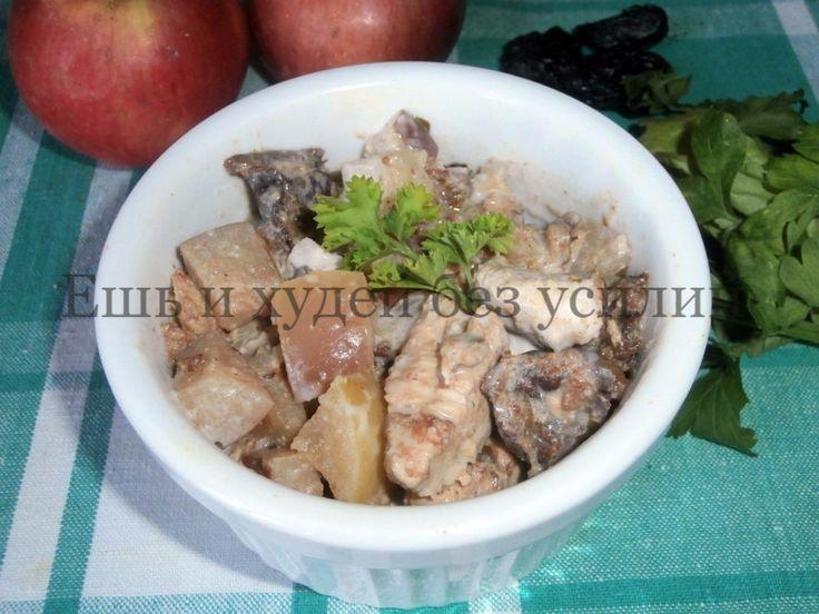 Тушеное куриное филе в сметане с яблоком и черносливом