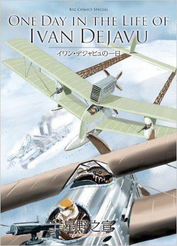 ONE DAY IN THE LIFE OF IVAN DEJAVU イワン・デジャビュの一日(小学館版) 星野之宣