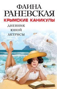 Книга Крымские каникулы. Дневник юной актрисы