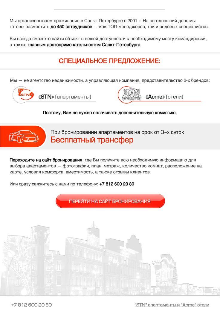Коммерческое предложение — Апартаменты в Санкт-Петербурге — стр. 2