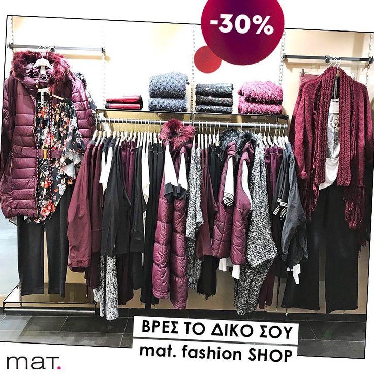 Μπες στον κόσμο της mat.fashion, όπου κι αν βρίσκεσαι στην Ελλάδα. Κάνε τώρα τις αγορές σου με 30% έκπτωση! #matfashion #fw1718 #realsize #collection #psootd #fashion #trends #inspiration #lovematfashion
