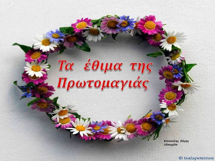 Πρωτομαγιά (έθιμα) by parkouk Koukoulis via slideshare