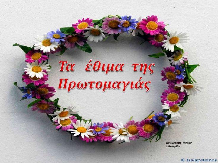 Πρωτομαγιά (έθιμα) by parkouk Koukoulis via slideshare