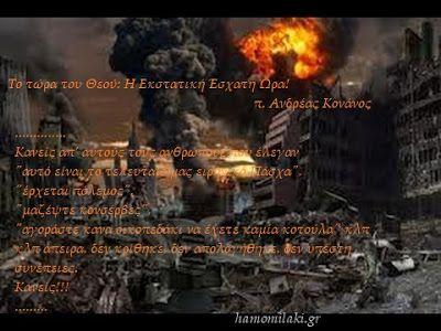 """Η Βασιλεία των Ουρανών: Το τώρα του Θεού: Η Εκστατική Έσχατη Ώρα!: """"Προφητ..."""