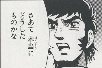 さあて本当にどうしたものかな #レス画像 #comics #manga