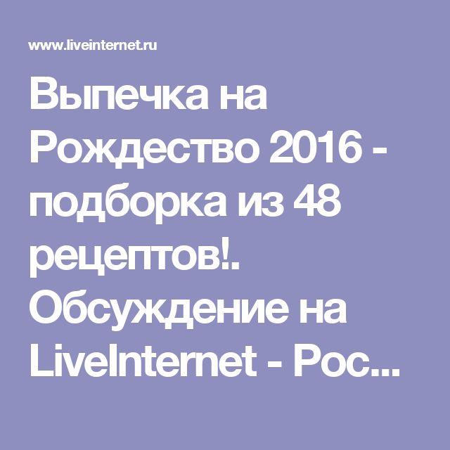 Выпечка на Рождество 2016 - подборка из 48 рецептов!. Обсуждение на LiveInternet - Российский Сервис Онлайн-Дневников